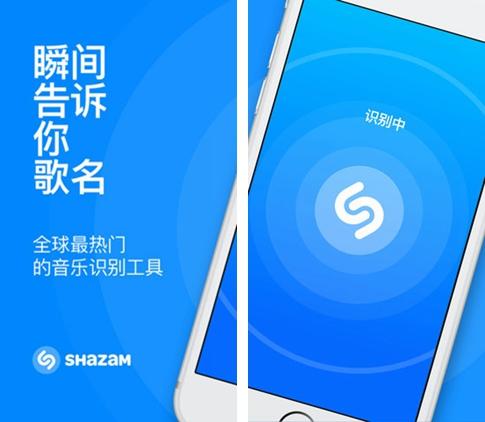 Shazam音乐雷达图片1