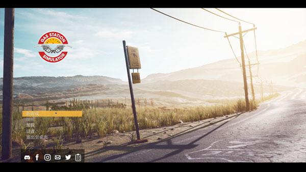 加油站模拟器怎么设置中文 游戏中文修改方法一览