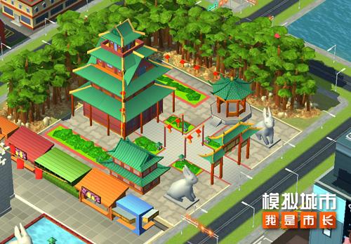 模拟城市:我是市长图片1