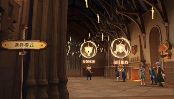 哈利波特魔法觉醒图片