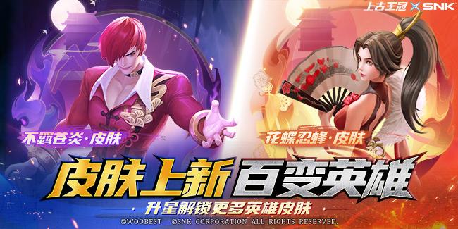 上古王冠图片3