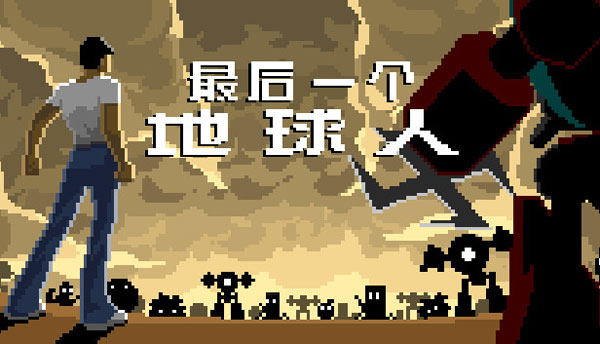 最后一个地球人游戏截图