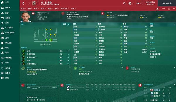 足球经理2017游戏截图