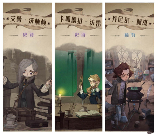 哈利波特魔法觉醒图片3