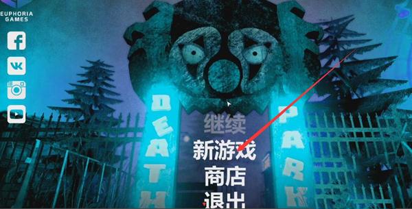 死亡公园游戏截图1