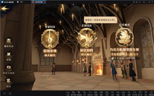 哈利波特:魔法觉醒图片3