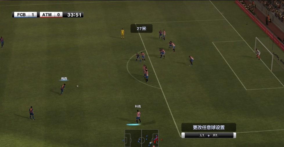 实况足球2012截图3