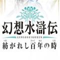 幻想水浒传百年交织