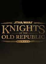 星球大战:旧共和国的武士重制版