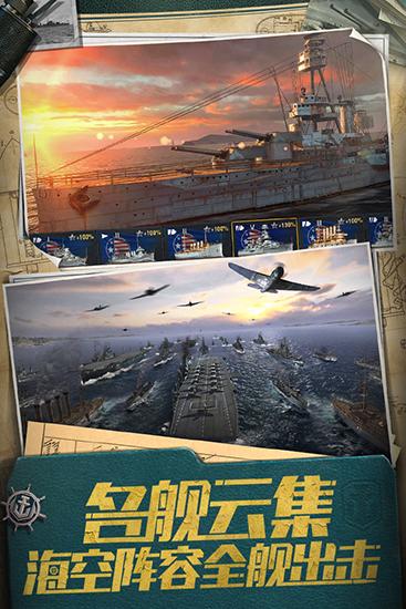 战舰世界闪击战单机版截图0