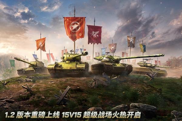 坦克争锋截图0