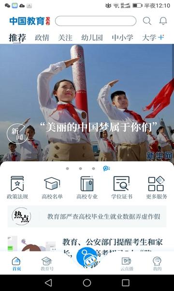 中国教育发布截图0