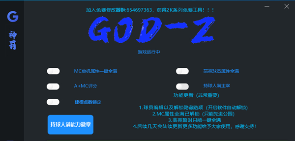 NBA2K22神罚GODZ单机修改器截图0