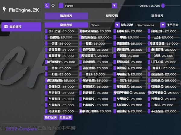 NBA2K22FLS单机修改器截图0