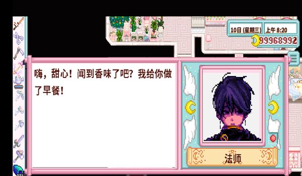 星露谷物语琉璃美化版免谷歌汉化版截图0