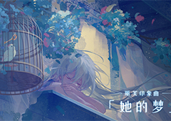《战双帕弥什》丽芙印象曲《她的梦》公开