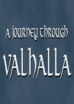 瓦尔哈拉之旅