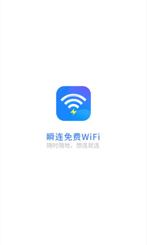 瞬连免费WiFi截图0