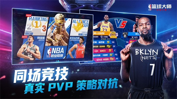 NBA篮球大师九游版截图0