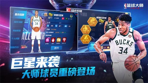 NBA篮球大师百度版截图0
