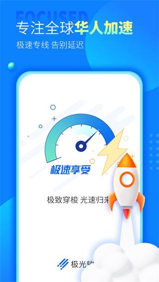极光加速器app截图0