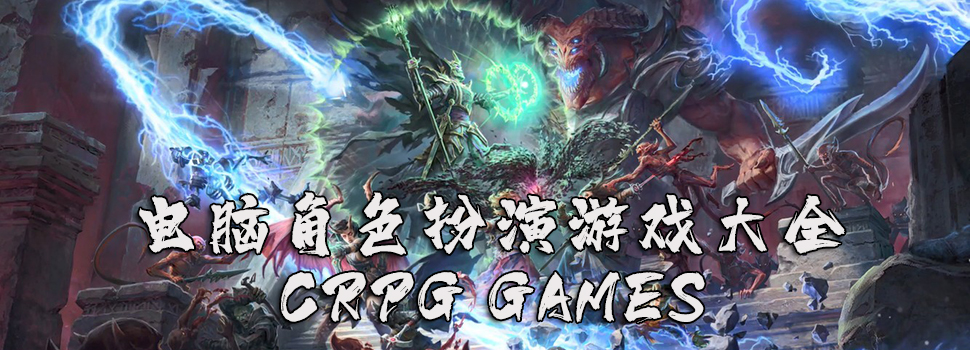 crpg游戏大全-电脑角色扮演游戏推荐下载-当游网