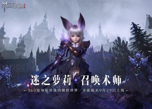 召唤术师首曝!《全民奇迹2》9月29日上线新职业