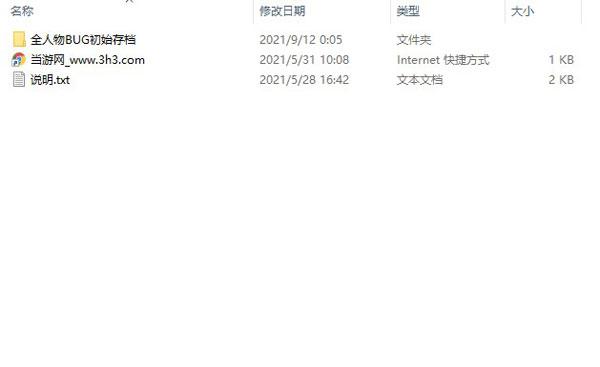 暗黑破坏神2重制版全人物卡BUG初始存档截图1