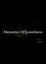 孤独的记忆