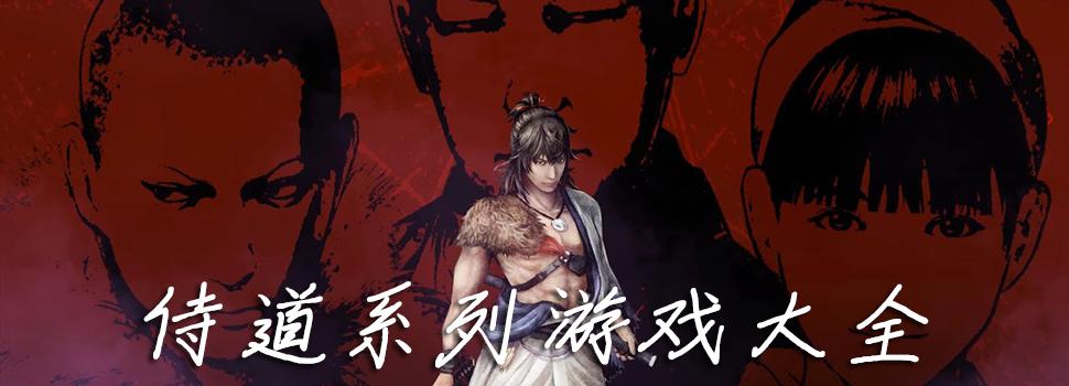 侍道系列游戏大全-侍道系列游戏下载-当游网
