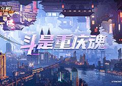 魂斗罗:归来川渝版本上线