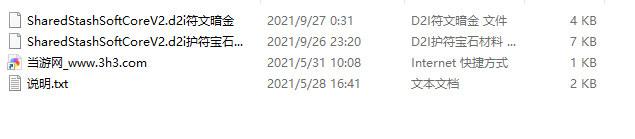 暗黑破坏神2重制版共享箱子BT物品护符存档截图1
