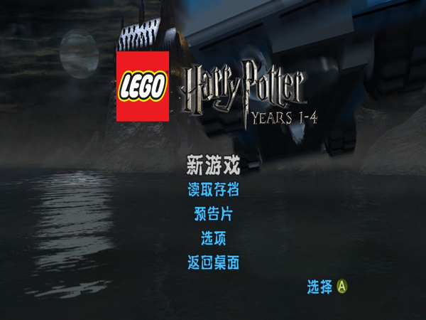 乐高哈利波特1-7年steam中文补丁截图0