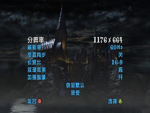 乐高哈利波特1-7年steam中文补丁截图1