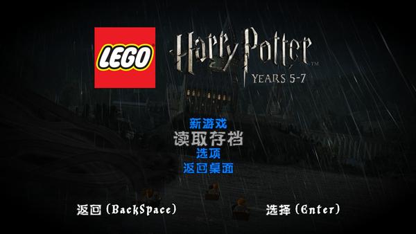 乐高哈利波特1-7年steam中文补丁截图2