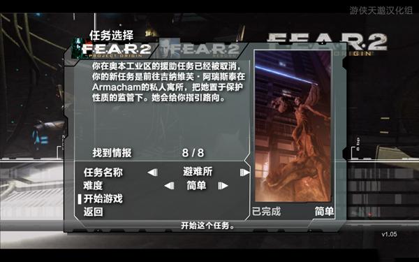 极度恐慌2起源计划steam汉化包截图1