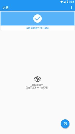 太极QQ插件模块截图0