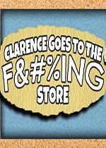 克拉伦斯去了FING店