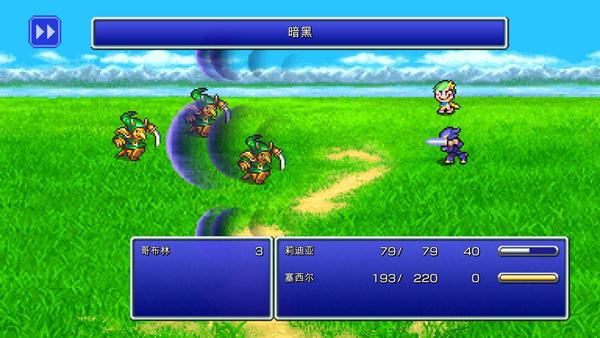 最终幻想4像素重置版截图1