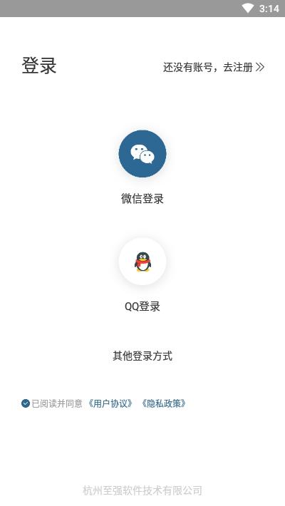 表格文档识别app破解版截图0