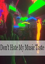 不要讨厌我的音乐品味