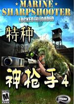 特种神枪手4中文硬盘版