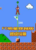 FC明星穿越版超级玛丽硬盘版