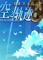 英雄传说6空之轨迹fc免CD简体中文硬盘版