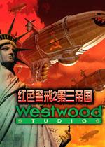 红色警戒2第三帝国中文硬盘版