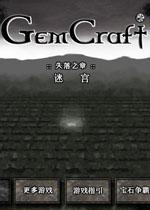 宝石塔防3中文版