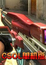 csol单机版赤色彗星