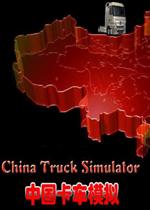 中国卡车模拟1.6中文豪华传奇版