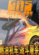 燃油机车战斗屠杀中文汉化版