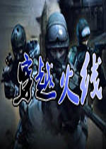 穿越火线单机版官方中文版